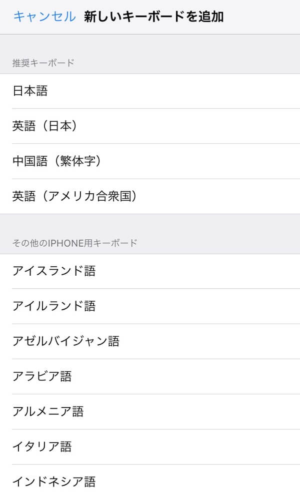 iPhoneの「新しいキーボードを追加」の画面