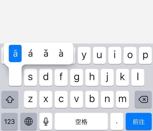 iPhoneの拼音キーボード長押しで声調つき母音aを表示