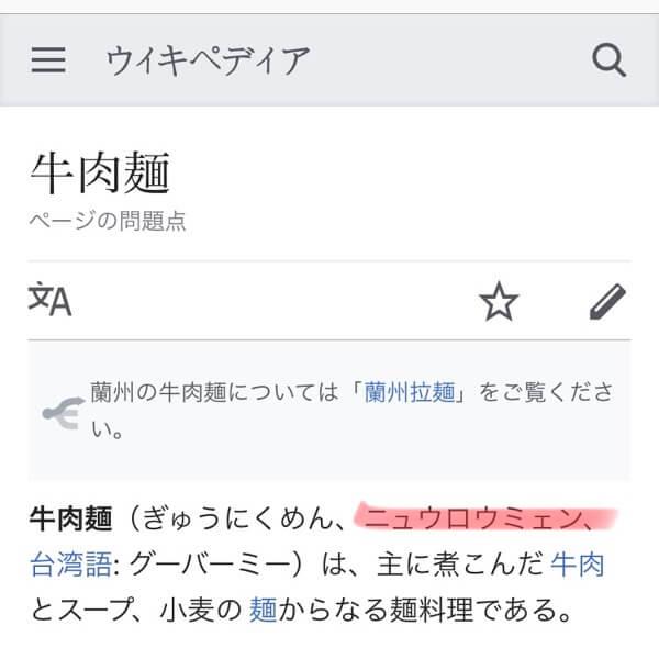 ウィキペディアの牛肉麺ページ