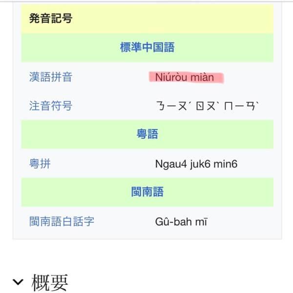 ウィキペディアの牛肉麺ページ(発音)