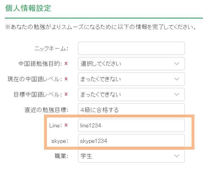 個人情報設定のLINEやスカイプのIDを設定箇所